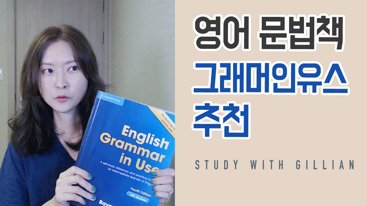 영어 기초 문법 책 추천