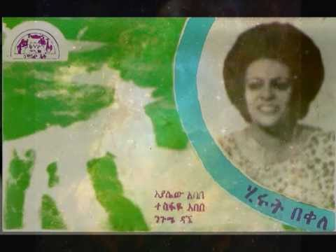 Hirut Bekele - Esu Lij Yene Ne'w (እሱ ልጅ የኔ ነዉ)