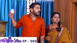Sthreepadam   Episode 565 - 04 June 2019   Mazhavil Manorama