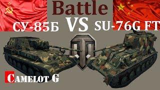 СУ-85Б VS SU-76G FT World of Tanks Camelot G часть 5 прямая трансляция стрим Camelot G.