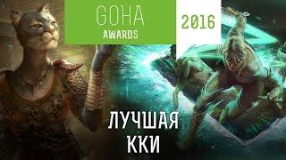 GOHA AWARDS [2016] — Номинация: лучшая ККИ