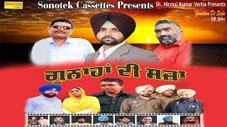 Gunah Ki Saja | New Punjabi Movies 2018 | Super Hit Punjabi Movie | Latest Punjabi Movie