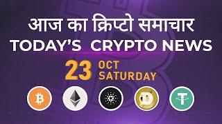 23/10/2021| Cryptocurrency news today | Crypto news today | Bitcoin news today | English