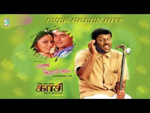 Parvai Ondre Podhume & Kaasi Super Hit Evergreen | Audio Jukebox