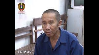 ຂ່າວ ປກສ (LAO PSTV News)4-5-18ປກສ ເມືອງນາຊາຍທອງ ກັກຕົວຜູ້ຖຶກຫາສໍ້ໂກງຊັບພົນລະເມືອງ