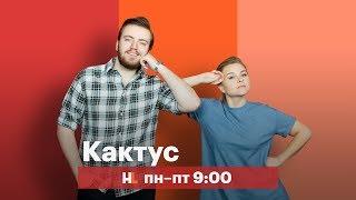 «КАКТУС» с Виталием Колесниковым и Алёной Медведевой