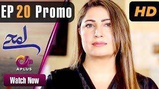 Lamhay - Episode 20 Promo | Aplus Dramas | Saima Noor, Sarmad Khoosat | Pakistani Drama