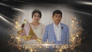 Свадьба Моисей Палюкуря и Алёна Самонюря ( Калининск ) 6 июня 2019