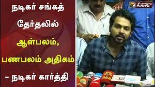 நடிகர் சங்கத் தேர்தலில் ஆள்பலம், பணபலம் அதிகம் - நடிகர் கார்த்தி | Nadigar Sangam Election | Karthi