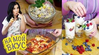 Выпуск 12: Курица в томатах, Салат с омлетом и Десерт с бисквитом - На мой вкус с Ириной Журавлёвой