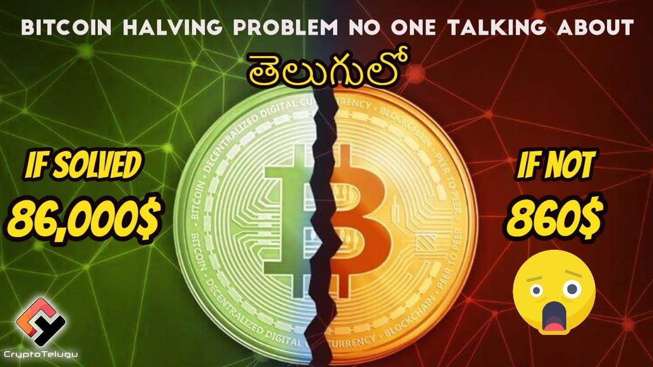 bitcoin telugu)