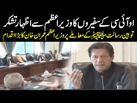 PM Imran Khan addresses at OIC Summit of the Organisation of Islamic Cooperation