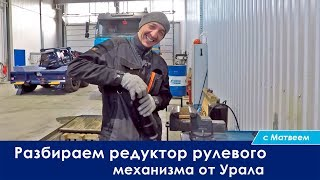Разбираем с Матвеем редуктор рулевого механизма от Урала.