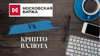 Московская фондовая биржа vs криптовалюта. Часть 1