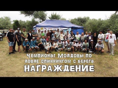 Чемпионат РМ по спиннингу с берега.Награждение участников.