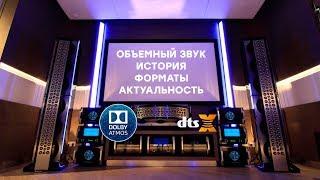 объемный звук: история/Что такое Dolby Atmos и DTS:X/Актуальность домашнего кинотеатра в 2019-м