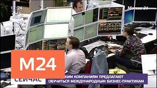 Смотреть видео Российским компаниям предлагают обучиться международным бизнес-практикам - Москва 24 онлайн
