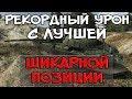 РЕКОРДНЫЙ УРОН НА ЛТ С ЛУЧШЕЙ ШИКАРНОЙ ПОЗИЦИИ World of Tanks