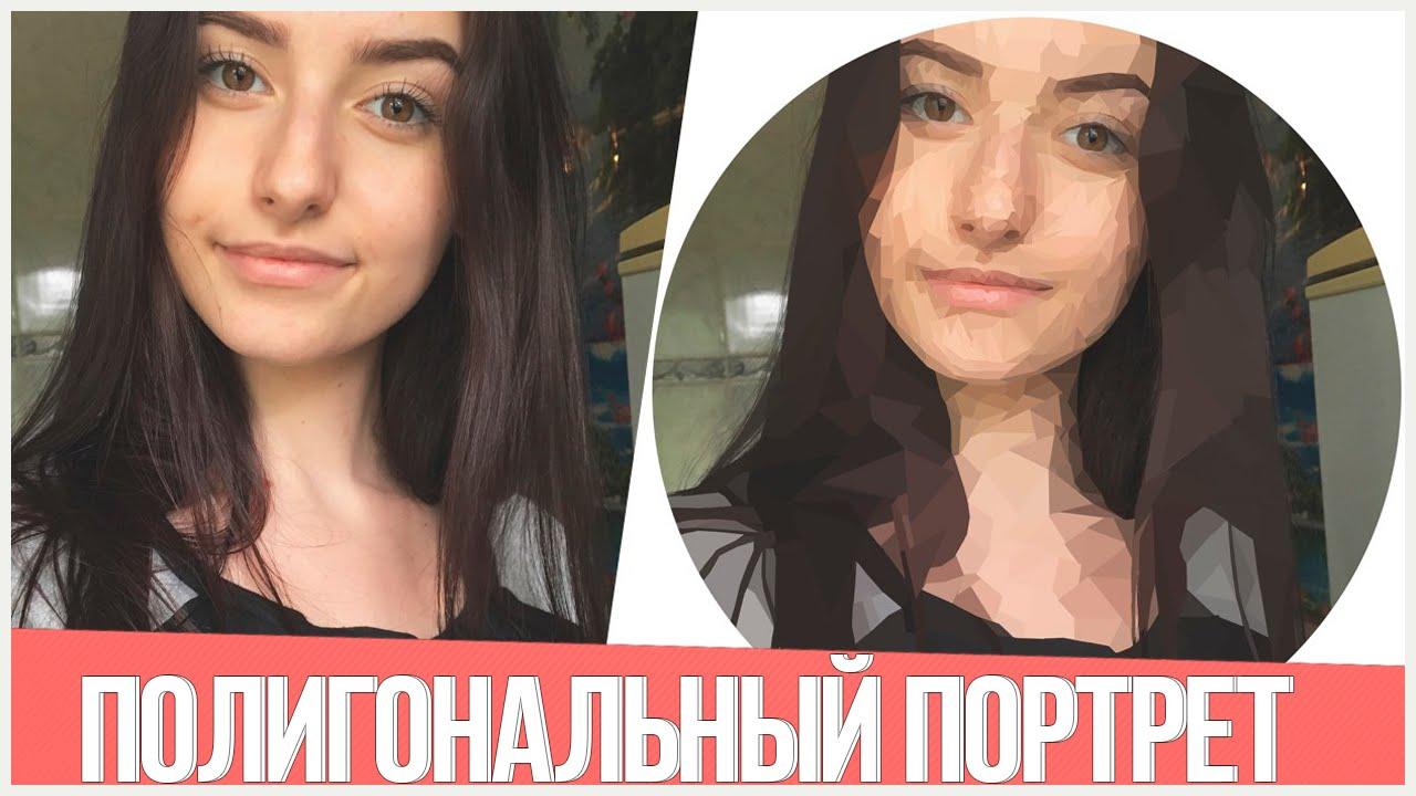 Полигональный портрет/ УРОКИ PHOTOSHOP