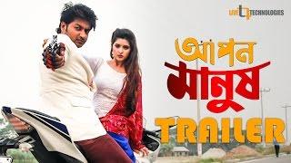 Apon Manush Trailer | Bappy | Pori Moni | Emiya Emi | Apon Manush Bengali Movie 2017