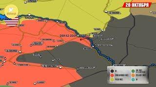 16-20 октября 2017. Военная обстановка в Сирии и Ираке. Обзор событий за рабочую неделю.