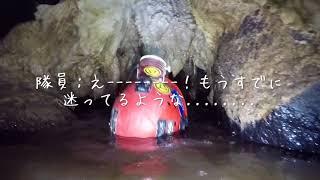 日本ケイビング連盟:西表島支部(石垣島遠征)