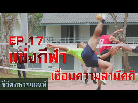 #ชีวิตทหารเกณฑ์  EP17. แข่งกีฬาเชื่อมความสามัคคี