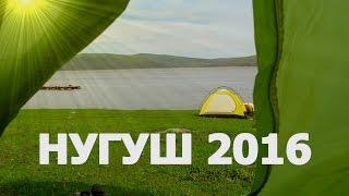 Сплав по реке Нугуш. 2016г.(, 2016-10-04T13:40:06.000Z)
