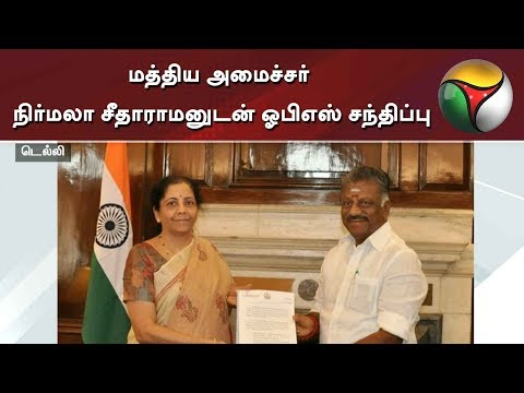 மத்திய அமைச்சர் நிர்மலா சீதாராமனுடன் ஓபிஎஸ் சந்திப்பு | OPS  Puthiya thalaimurai Live news Streaming for Latest News , all the current affairs of Tamil Nadu and India politics News in Tamil, National News Live, Headline News Live, Breaking News Live, Kollywood Cinema News,Tamil news Live, Sports News in Tamil, Business News in Tamil & tamil viral videos and much more news in Tamil. Tamil news, Movie News in tamil , Sports News in Tamil, Business News in Tamil & News in Tamil, Tamil videos, art culture and much more only on Puthiya Thalaimurai TV   Connect with Puthiya Thalaimurai TV Online:  SUBSCRIBE to get the latest Tamil news updates: http://bit.ly/2vkVhg3  Nerpada Pesu: http://bit.ly/2vk69ef  Agni Parichai: http://bit.ly/2v9CB3E  Puthu Puthu Arthangal:http://bit.ly/2xnqO2k  Visit Puthiya Thalaimurai TV WEBSITE: http://puthiyathalaimurai.tv/  Like Puthiya Thalaimurai TV on FACEBOOK: https://www.facebook.com/PutiyaTalaimuraimagazine  Follow Puthiya Thalaimurai TV TWITTER: https://twitter.com/PTTVOnlineNews  WATCH Puthiya Thalaimurai Live TV in ANDROID /IPHONE/ROKU/AMAZON FIRE TV  Puthiyathalaimurai Itunes: http://apple.co/1DzjItC Puthiyathalaimurai Android: http://bit.ly/1IlORPC Roku Device app for Smart tv: http://tinyurl.com/j2oz242 Amazon Fire Tv:     http://tinyurl.com/jq5txpv  About Puthiya Thalaimurai TV   Puthiya Thalaimurai TV (Tamil: புதிய தலைமுறை டிவி) is a 24x7 live news channel in Tamil launched on August 24, 2011.Due to its independent editorial stance it became extremely popular in India and abroad within days of its launch and continues to remain so till date.The channel looks at issues through the eyes of the common man and serves as a platform that airs people's views.The editorial policy is built on strong ethics and fair reporting methods that does not favour or oppose any individual, ideology, group, government, organisation or sponsor.The channel's primary aim is taking unbiased and accurate information to the socially conscious common man.   Besides giving live and current information the channel broadcasts news on sports,  business and international affairs. It also offers a wide array of week end programmes.   The channel is promoted by Chennai based New Gen Media Corporation. The company also publishes popular Tamil magazines- Puthiya Thalaimurai and Kalvi.   #Puthiyathalaimurai #PuthiyathalaimuraiLive #PuthiyathalaimuraiLiveNews #PuthiyathalaimuraiNews #PuthiyathalaimuraiTv #PuthiyathalaimuraiLatestNews #PuthiyathalaimuraiTvLive   Tamil News, Puthiya Thalaimurai News, Election News, Tamilnadu News, Political News, Sports News, Funny Videos, Speech, Parliament Election, Live Tamil News, Election speech, Modi, IPL , CSK, MS Dhoni, Suresh Raina, DMK, ADMK, BJP, OPS, EPS