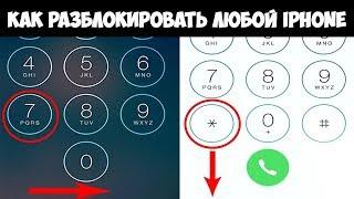 5 секретных возможностей айфона, о которых вы не знали