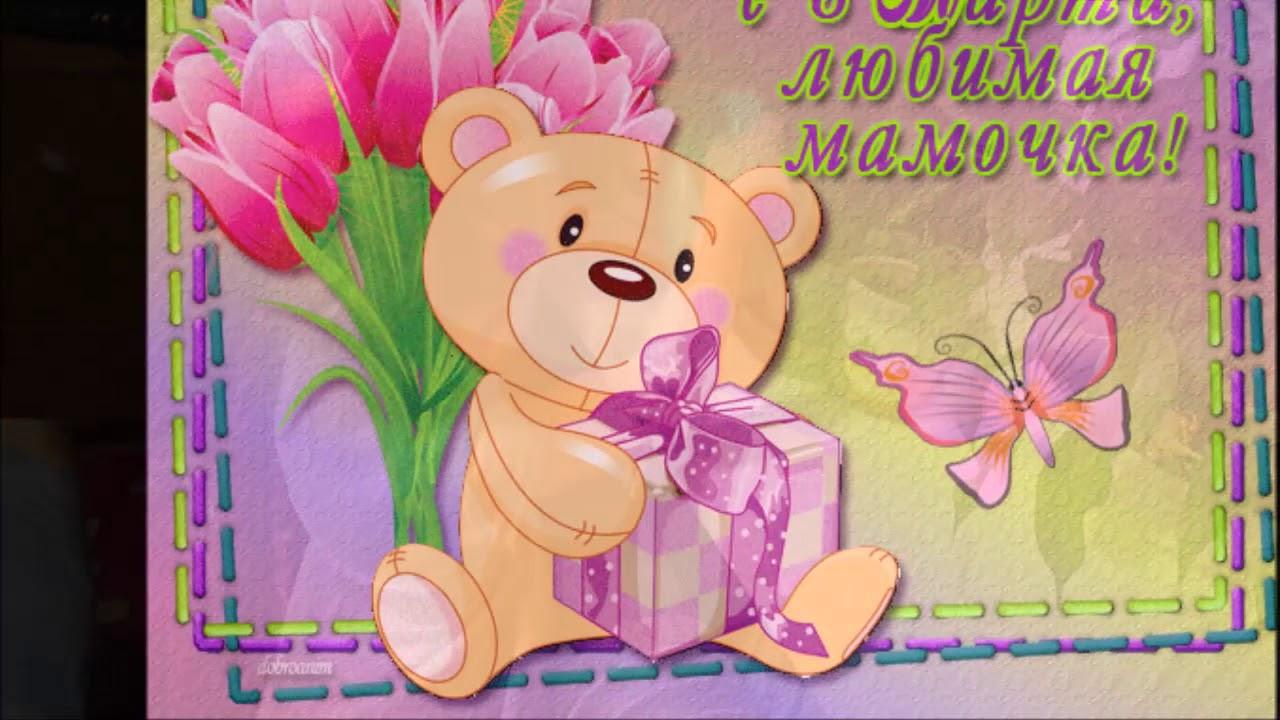 Маленькой, видео открытка 8 марта для мамы