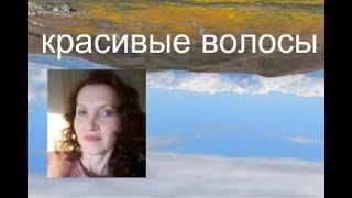 Елена Селезнева  Уроки красоты и здоровья