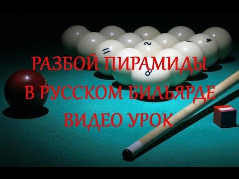 Разбитие пирамиды в русском бильярде для начинающих #1