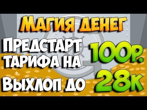 Как заработать со 100 рублей 28000 рублей. Magia-Deneg вывел 36000 рублей