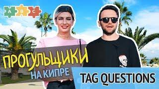 Tag questions: разделительные вопросы в английском | Прогульщики | Puzzle Englsih