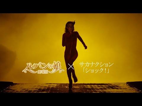 『劇場版 ルパンの娘』主題歌特別映像 2021年10月15日(金)公開
