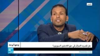 هل قصرت الجزائر في حق اللاجئين السوريين؟