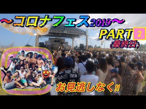 【沖縄】コロナフェス//Corona SUNSETS FESTVAL2019~Part2~沖縄旅行最終日