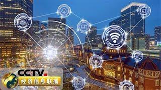 《经济信息联播》 20190911  CCTV财经