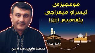 موعجیزەی ئیسراو میعراجی پێغەمبەر (ﷺ) . مامۆستا هاورێ محمد ئەمین mamosta hawre muhamad amin م. هاورئ