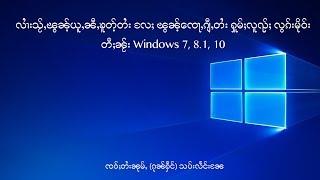 လၢႆးသႂၢင်းၽွၼ်ႉယူႇၼီႇၶူတ်ႉ လႄႈ ၸေႃႇၵျီႇတႆး ႁူမ်ႈလူၺ်ႈ လွၵ်းမိုဝ်း တီႈၼႂ်း Windows 7, 8.1, 10