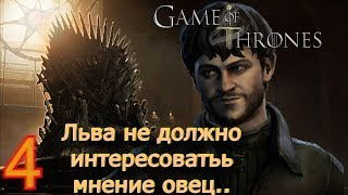 Встреча с лордом Рамси Сноу ►Game of Thrones #4►Сериал