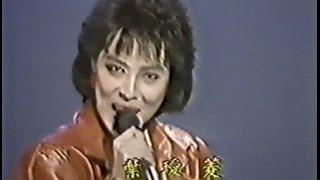 葉璦菱出道30周年回顧:漂亮一下(1986)