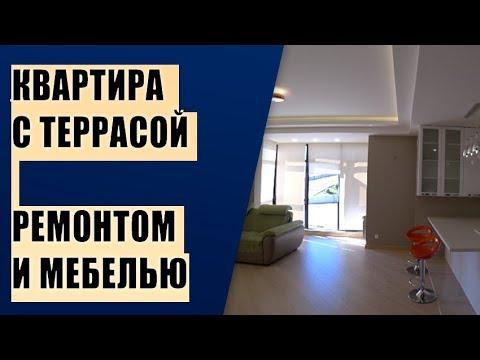 🔴 Квартира с террасой , ремонтом и мебелью в Сочи и видом на море : ЖК ЛАЗУРНЫЙ БЕРЕГ