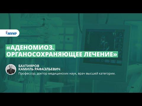 Запись вебинара «Аденомиоз. Органосохраняющее лечение»