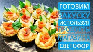Готовим закуску из продуктов магазина Светофор * Тарталетки с рыбой * Вкусно и недорого
