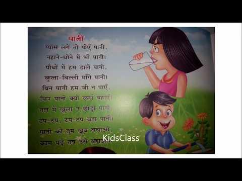 पानी पर कविता Pani Poem In Hindi | Hindi Poem On Pani Bachao