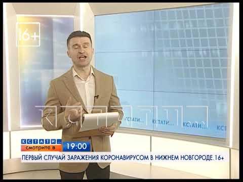Первый случай заражения коронавирусом в Нижнем Новгороде
