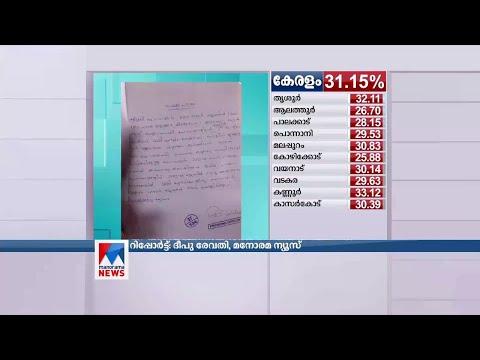 കള്ളവോട്ട് ആരോപണവിഷയത്തിൽ പോളിങ് ഉദ്യോഗസ്ഥർക്ക് വീഴ്ച | Trivandrum Ponnammal complaint