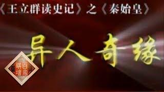 《百家讲坛》王立群读《史记》——秦始皇(七)异人奇缘 20111121 | CCTV百家讲坛官方频道